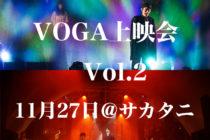 voga_jyouei2